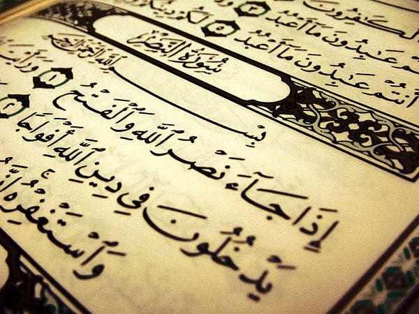 Коран49