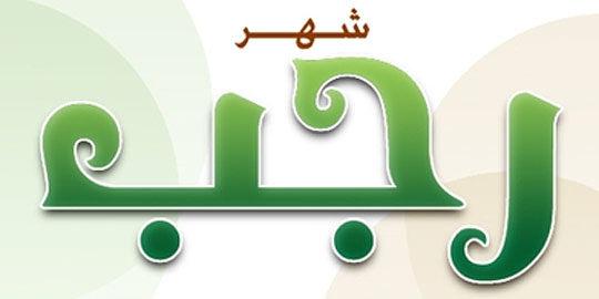 Раджаб1