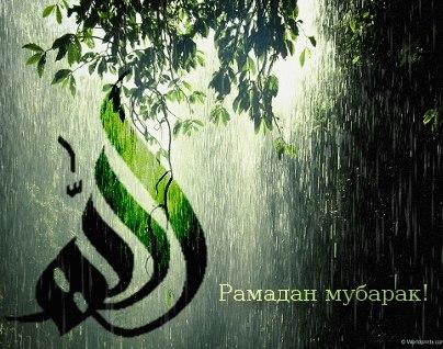 Рамадан еще8