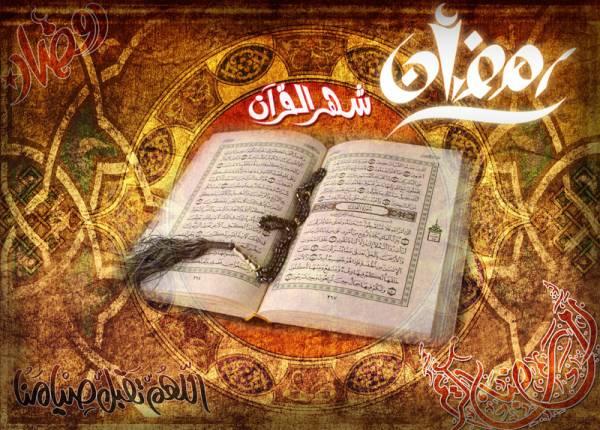 Рамадан124