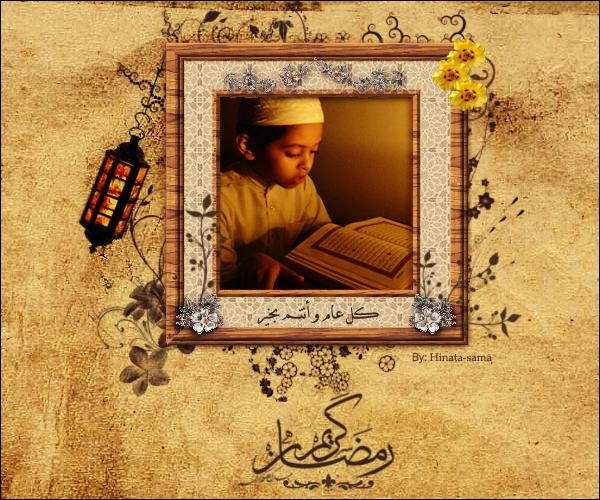 Рамадан132