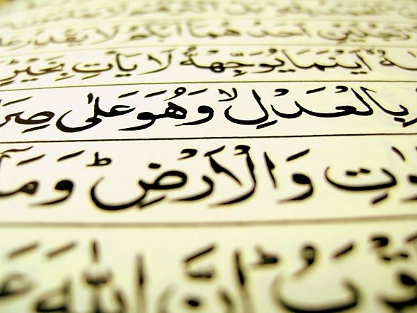 Коран138