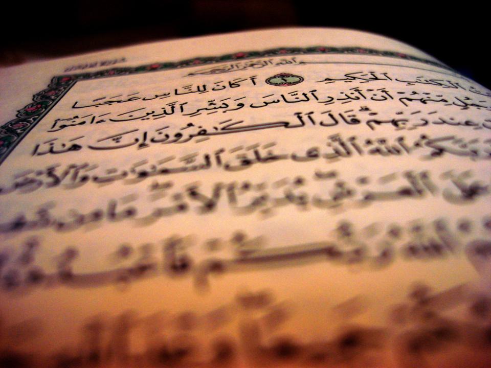 Коран 095