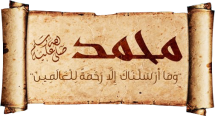 Исламская викторина Викторина на Android устройств о жизнеописании Пророка Мухаммада  (صل الله عليه وسلم)